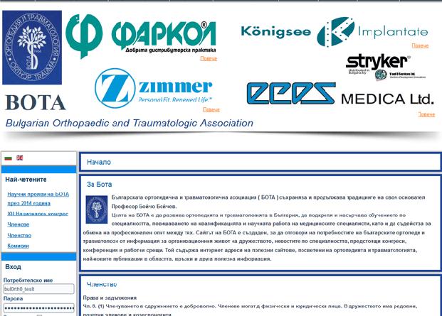 Уеб сайта на Българска Ортопедична и Травматологична Асоцияция